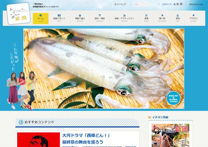 延岡観光協会オフィシャルサイト