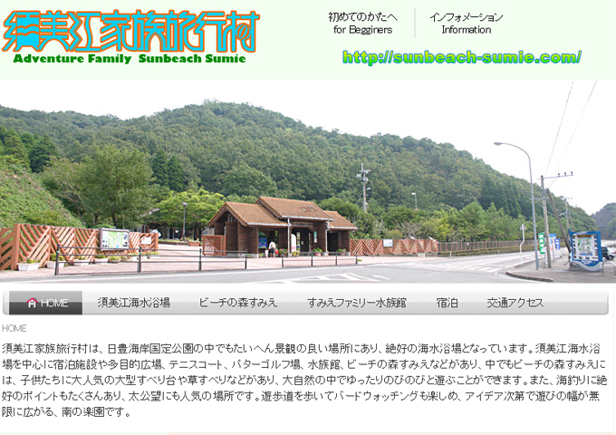 須美江家族旅行村